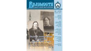 В лавке приходе появился журнал «Ведомости Удмуртской митрополии»